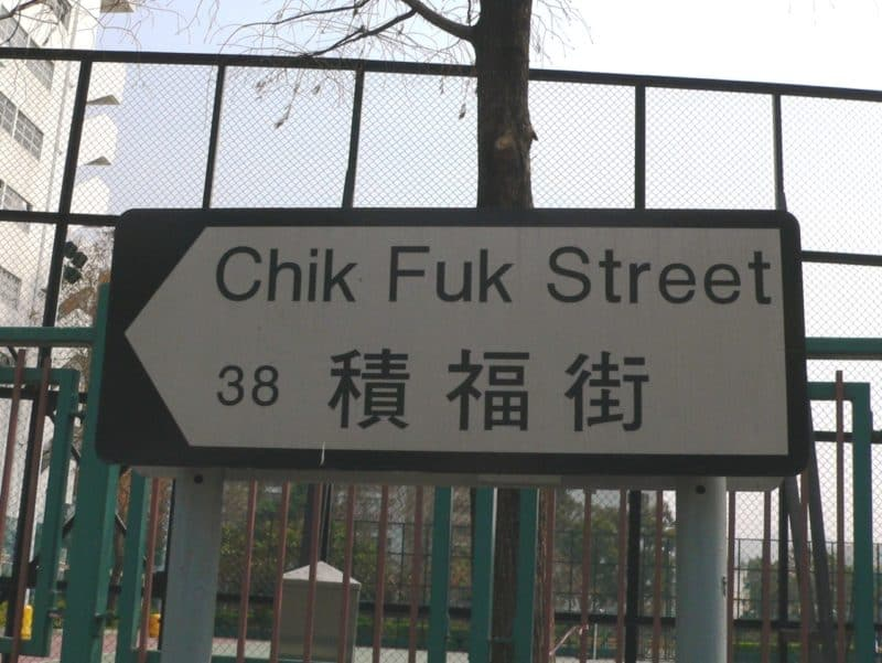 Speaking of funny street signs